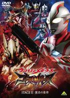 Ultraman Mebius Gaiden - Ghost Reverse Stage 2 (DVD) (Japan Version)