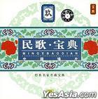 Min Ge•Bao Dian 9 (China Version)