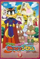 Majime ni Fumajime Kaiketsu Zorori Zekkocho hen Vol.3 (Japan Version)