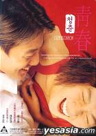 Plum Blossom (DVD) (Hong Kong Version)