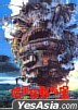 Howl's Moving Castle (DVD) (English Subtitled) (Hong Kong Version)