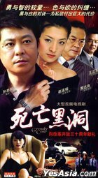 Grossly Cost (HDVD) (End) (China Version)