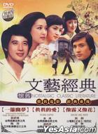 懷舊文藝經典 1 (DVD) (台灣版)