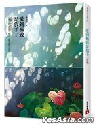 Ai Dao Ji Zhi Shi Fang Shou [ Quan Xin Ban ]
