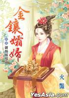 Yu Si Feng Huang Ming : Jin Xiang Shuang Fu Zhong Juan
