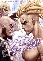 Sun-Ken Rock 23