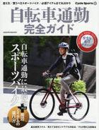 jitenshiya tsuukin kanzen gaido hashirikata kaubeki supo tsu baiku hitsusu aitemu made maruwakari yaesu medeia mutsuku 661