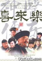 神醫喜來樂傳 (DVD) (完) (台灣版)