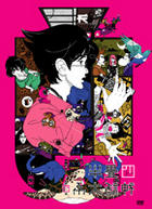 The Tatami Galaxy (DVD) (Vol.4) (Japan Version)