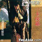 Yi Qia Pi Xiang