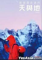 Wu Jun Ting Zou Guo De Tian Yu Di