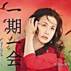 Ichigo Ichie (Japan Version)