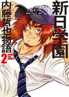 Shinnichi Gakuen Naitou Tetsuya Monogatari 2