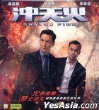 沖天火 (2016) (VCD) (香港版)