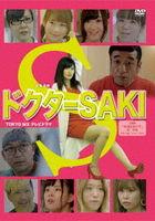 Doctor SAKI  (DVD)(Japan Version)
