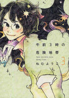 Gozen 3-ji no Kikenchitai 3