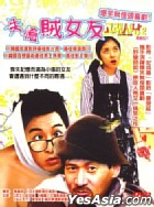 Shi Yi Zei Nu You (Hoker Version) (Taiwan Version)