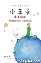 The Little Prince in Cantonese (Hardback Edition)
