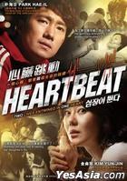 心臓が脈打つ (DVD) (マレーシア版)