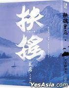 Legend of Fuyao (Vol. 5)