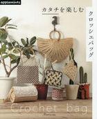 Katachi wo Tanoshimu Crochet Bag