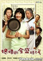 The Daughters-in-Law (DVD) (Vol.3) (End) (Multi-audio) (KBS TV Drama) (Taiwan Version)
