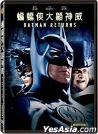 Batman Returns (1992) (DVD) (2-Disc Edition) (Taiwan Version)