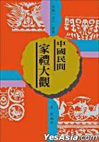 Jia Li Da Guan