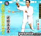 Mi Zong Wu Hu Quan (VCD) (China Version)
