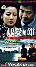 It Will Be Difficult To Love (H-DVD) (End) (China Version)