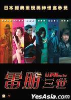 雷朋三世 (2014) (DVD) (香港版)