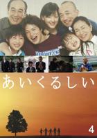 Aikurushii4