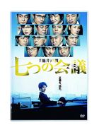 Whistleblower (DVD) (Normal Edition) (Japan Version)