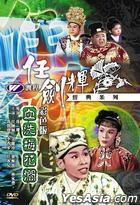 Golden Chrysanthemum (1960) (DVD) (Hong Kong Version)