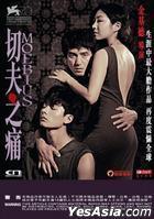 Moebius (2013) (DVD) (Hong Kong Version)