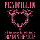 20th Anniversary Fan Selection Best Album DRAGON HEARTS (Jacket A)(ALBUM+DVD)(First Press Limited Edition)(Japan Version)