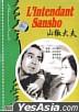 L'Intendant Sansho (DVD) (China Version)