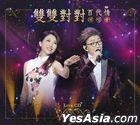 Shuang Shuang Dui Dui Bai Dai Qing Yan Chang Hui (2 Live CD)