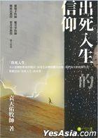 Chu Si Ru Sheng De Xin Yang
