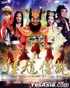 锺馗传说 (DVD) (完) (马来西亚版)