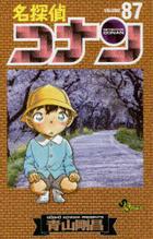 Detective Conan 87