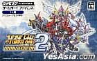 超級機械人大戰 ORIGINAL GENERATION 2 (日本版)