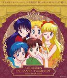 Pretty Guardian Sailor Moon Classic Concert Album 2018 (Japan Version)