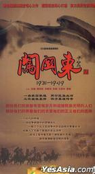 Chuang Guan Dong II (DVD) (End) (China Version)