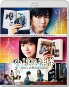 Our Story (Blu-ray) (Japan Version)