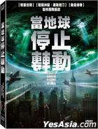 The Day The Earth Stood Still (2008) (DVD) (Taiwan Version)