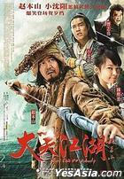 大笑江湖 (DVD) (中国版)