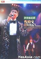 Hoe Hin White Flower Ointment Donald Cheung In Concert 2005