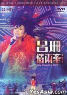 呂珊情兩牽演唱會 Karaoke (DVD)