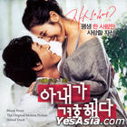 My Wife Got Married OST